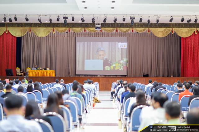มร.ชม. จัดประชุมบุคลากรบุคลากรสายวิชาการและสายสนับสนุน  เพื่อหาแนวทางการบริหารและพัฒนามหาวิทยาลัย