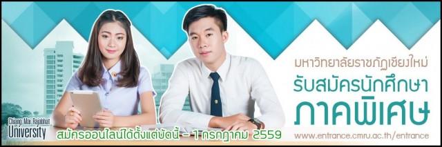 มร.ชม. แจ้งกำหนดการรับสมัครนักศึกษาภาคพิเศษ ปีการศึกษา 2559