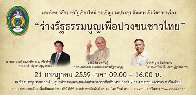"""มหาวิทยาลัยราชภัฏเชียงใหม่ ขอเชิญร่วมประชุมสัมมนาเชิงวิชาการ """"ร่างรัฐธรรมนูญเพื่อปวงชนชาวไทย"""""""