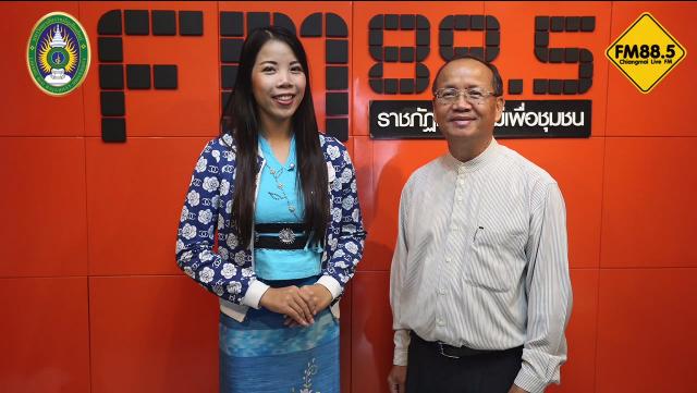 รับฟังการสัมภาษณ์ย้อนหลัง การจัดสัมมนา ทิศทางการพัฒนาทรัพยากรมนุษย์ในประชาคมอาเซียน