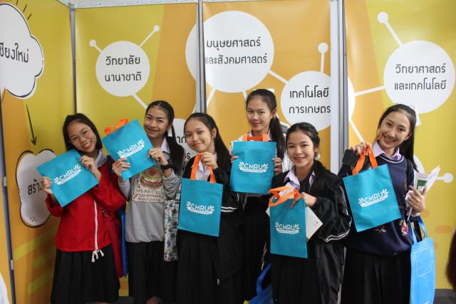 ม.ราชภัฏเชียงใหม่ ร่วมงานตลาดนัดหลักสูตรอุดมศึกษา ครั้งที่ 24 เตรียมเปิดรับนักศึกษา ป.ตรี ปีการศึกษา 2563 กว่า 80 สาขา