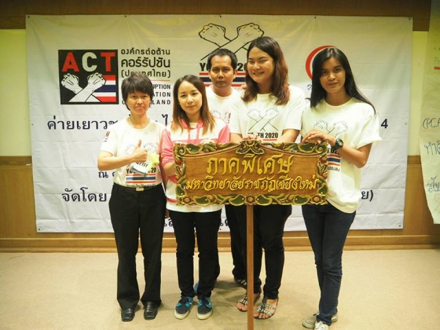 """ตัวแทนนักศึกษา มร.ชม. ร่วมโครงการ """"เยาวชนไทย ไร้คอร์รัปชัน"""" YOUTH 2020"""