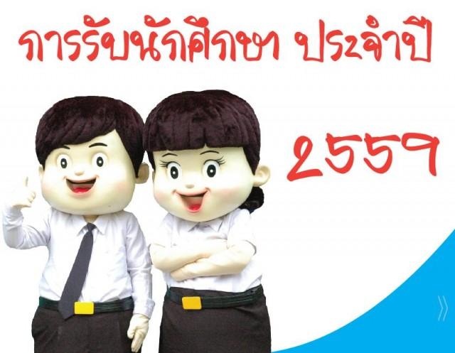 ประกาศผลการคัดเลือกนักศึกษาโควตา ปีการศึกษา 2559 (เพิ่มเติม)