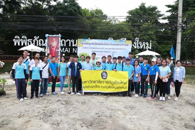 นักศึกษา มร.ชม. ร่วมกิจกรรมปลูกต้นไม้ วันแม่แห่งชาติ 2559