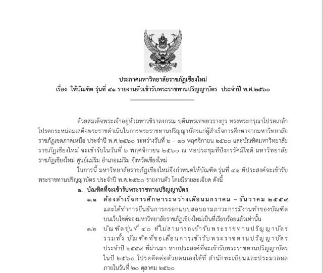 ประกาศมหาวิทยาลัยราชภัฏเชียงใหม่ เรื่อง  ให้บัณฑิต รุ่นที่ 41 รายงานตัวเข้ารับพระราชทานปริญญาบัตร  ประจำปี พ.ศ. 2560