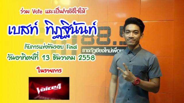 ร่วมโหวตให้คะแนน เบสท์ The Voice Thailand Season 4 นักศึกษาชั้นปีที่ 4 ภาควิชาคอมพิวเตอร์ธุรกิจ คณะวิทยาการจัดการ มร.ชม.