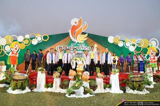 ทัพนักกีฬามหาวิทยาลัยราชภัฏเชียงใหม่ ร่วมชิงชัยในการแข่งขันกีฬาประเพณีอาจารย์และบุคลากร มหาวิทยาลัยราชภัฏภาคเหนือ ครั้งที่ 1