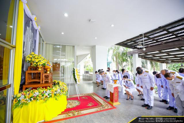 มหาวิทยาลัยราชภัฏเชียงใหม่ จัดพิธีบำเพ็ญกุศล วันคล้ายวันสวรรคต ร.9 พระมหากษัตริย์ผู้ทรงพระคุณอันประเสริฐของแผ่นดินไทย