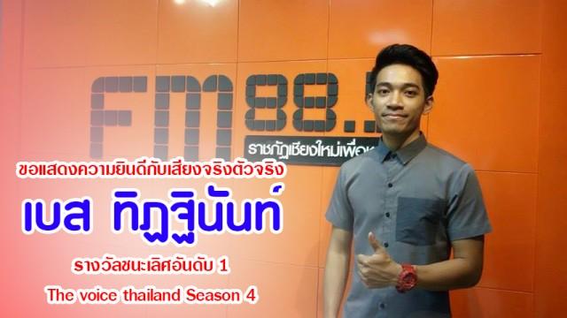 ขอแสดงความยินดีกับเสียงจริงตัวจริง เบสท์ The Voice Thailand Season 4