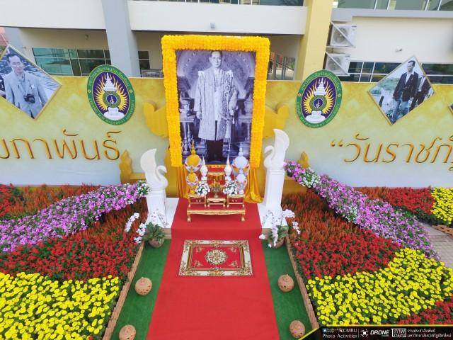 """ม.ราชภัฏเชียงใหม่ จัดงาน 14 กุมภาพันธ์ """"วันราชภัฏ"""" สืบสานพระราชปณิธาน  """"คนของพระราชา ข้าของแผ่นดิน"""""""