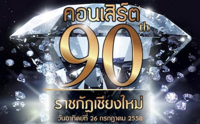 คณะมนุษย์ศาสตร์ฯ ชวนร่วมชมคอนเสิร์ตวงซิมโฟนิคผสมเครื่องดนตรีไทย ในงานตลาดนัดวิชาการ