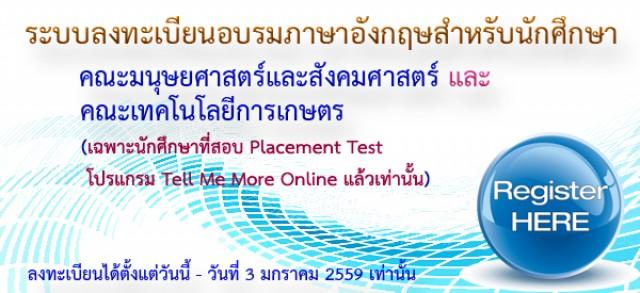 ลงทะเบียนเรียนภาษาอังกฤษนักศึกษาสำหรับคณะมนุษยศาสตร์และสังคมศาสตร์, คณะเทคโนโลยีการเกษตร