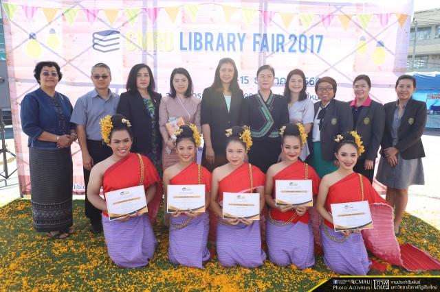 สำนักหอสมุด มหาวิทยาลัยราชภัฏเชียงใหม่ จัดงาน CMRU Library fair 2017