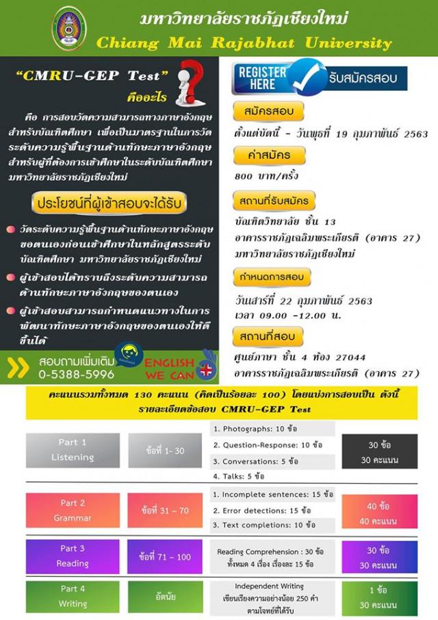 บัณฑิตวิทยาลัย ม.ราชภัฏเชียงใหม่ ขอเชิญชวนผู้สนใจสมัครสอบวัดความสามารถทางภาษาอังกฤษระดับบัณฑิตศึกษา