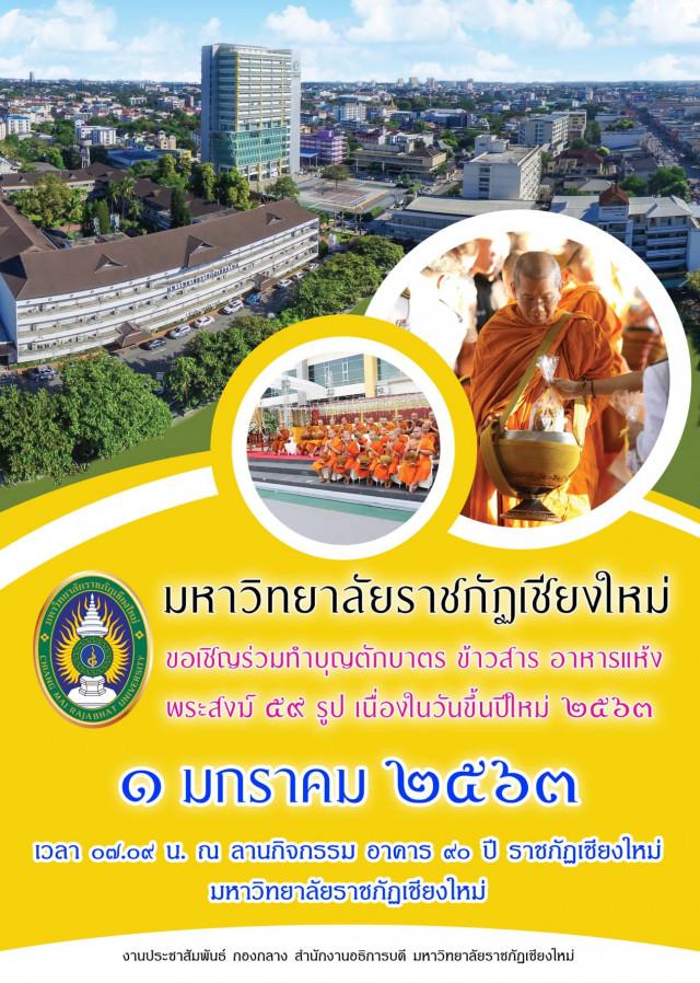 ม.ราชภัฏเชียงใหม่ เชิญร่วมพิธีทำบุญตักบาตร เนื่องในวันขึ้นปีใหม่ ประจำปีพุทธศักราช 2563