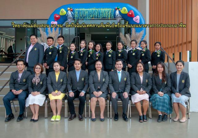 วิทยาลัยแม่ฮ่องสอน มร.ชม. จัดปัจฉิมนิเทศสานสัมพันธ์พร้อมชี้แนะแนวทางการประกอบอาชีพ