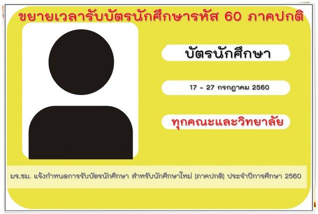ประกาศแจ้งนักศึกษา มร.ชม. ภาคปกติ รหัส 60 ที่ตกค้าง ติดต่อรับบัตรนักศึกษาภายในวันที่ 17 – 27 กรกฎาคม 2560 นี้เท่านั้น