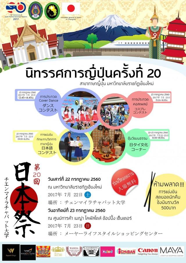 หลักสูตรภาษาญี่ปุ่น มหาวิทยาลัยราชภัฏเชียงใหม่ เชิญร่วมงานนิทรรศการญี่ปุ่น นิฮงไซ ครั้งที่ 20