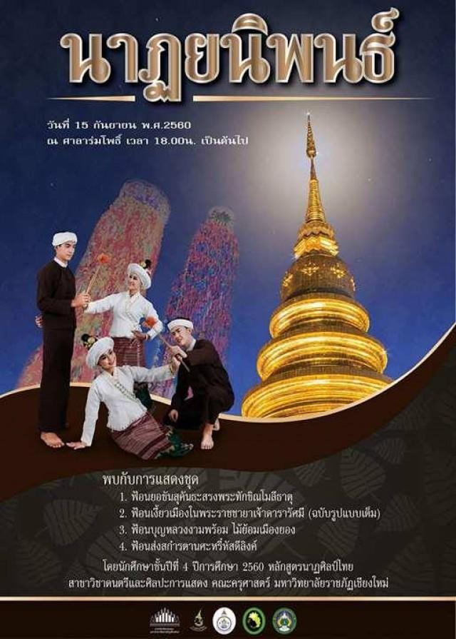 หลักสูตรนาฏศิลป์ไทย  มหาวิทยาลัยราชภัฏเชียงใหม่ สืบทอดศิลปะการแสดงไทยเชิญชมการแสดง