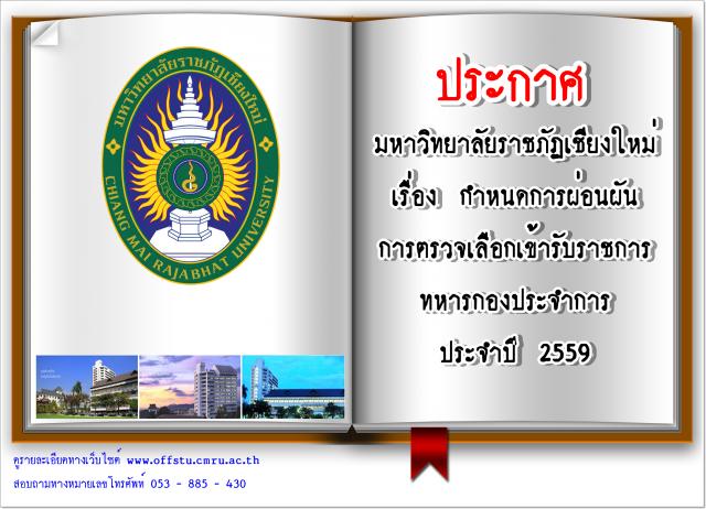 แจ้งกำหนดการผ่อนผันการตรวจเลือกเข้ารับราชการทหารกองประจำการ  ประจำปี  2559