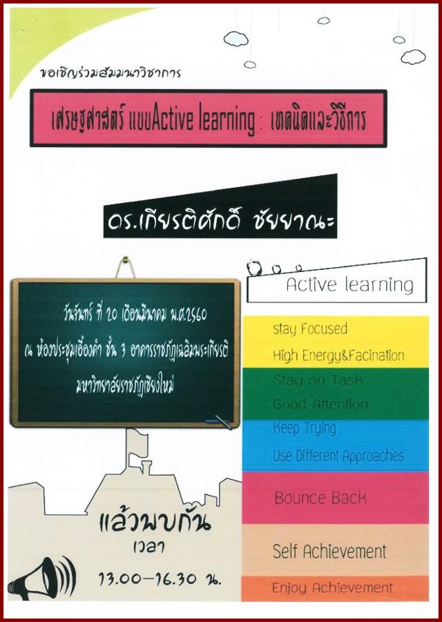 """สาขาวิชาสังคมศึกษา มร.ชม.  เชิญร่วมสัมมนาทางวิชาการ """"เศรษฐศาสตร์ แบบ Active learning : เทคนิคและวิธีการ"""""""