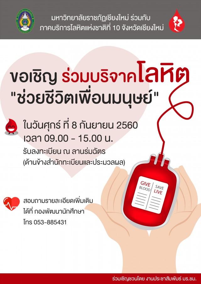 มร.ชม. ขอเชิญร่วมบริจาคโลหิต เพื่อช่วยชีวิตเพื่อนมนุษย์ ในวันศุกร์ ที่ 8 กันยายน 2560
