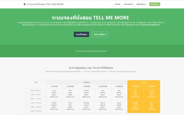 การสอบ Placement Test โครงการอบรมภาษาอังกฤษและภาษาอาเซียนสำหรับนักศึกษา อาจารย์ และบุคลากรมหาวิทยาลัยราชภัฏเชียงใหม่