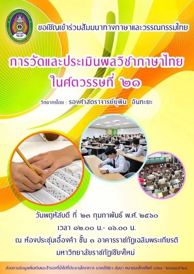 """มร.ชม. ขอเชิญร่วมสัมมนาทางภาษาและวรรณกรรมไทยเรื่อง    """"การวัดและประเมินผลวิชาภาษาไทยในศตวรรษที่ 21"""""""