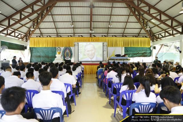 วิทยาลัยแม่ฮ่องสอน มหาวิทยาลัยราชภัฏเชียงใหม่ จัดพิธีปฐมนิเทศนักศึกษาใหม่ ปีการศึกษา 2560