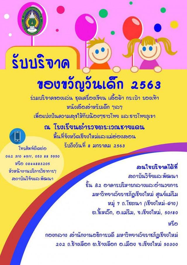 มหาวิทยาลัยราชภัฏเชียงใหม่ ขอเชิญร่วมบริจาคของเล่น อุปกรณ์พัฒนาทักษะสำหรับเด็ก เพื่อส่งมอบความสุขเด็กชาวไทยและชาวไทยภูเขาพื้นที่จังหวัดเชียงใหม่และจังหวัดแม่ฮ่องสอน