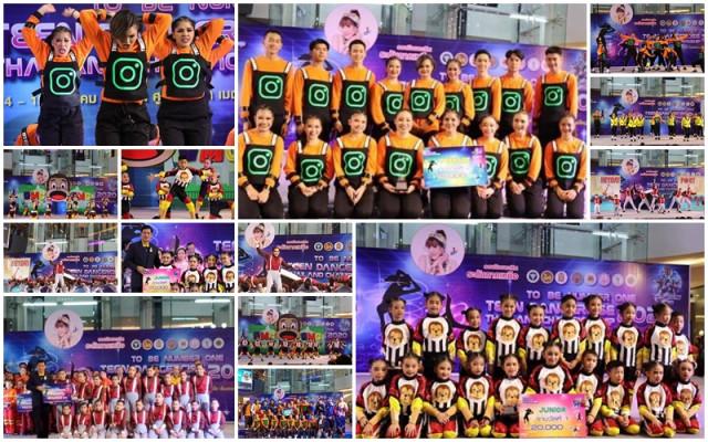 3 ทีม นักแดนซ์ ม.ราชภัฏเชียงใหม่ คว้า 3 รางวัลการแข่งขัน To Be Number One Teen Dancercise Thailand Championship 2020 รอบชิงชนะเลิศภาคเหนือ