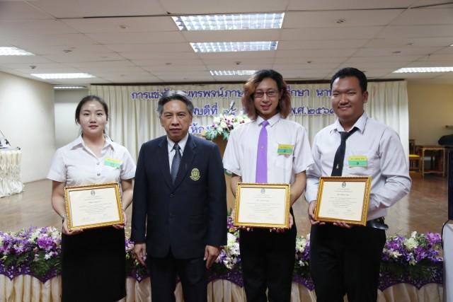 มรภ.ชม.เปิดบ้านต้อนรับนักศึกษานานาชาติจากสถาบันอุดมศึกษาทั่วประเทศ  ร่วมการแข่งขันสุนทรพจน์ภาษาไทยอุดมศึกษานานาชาติ