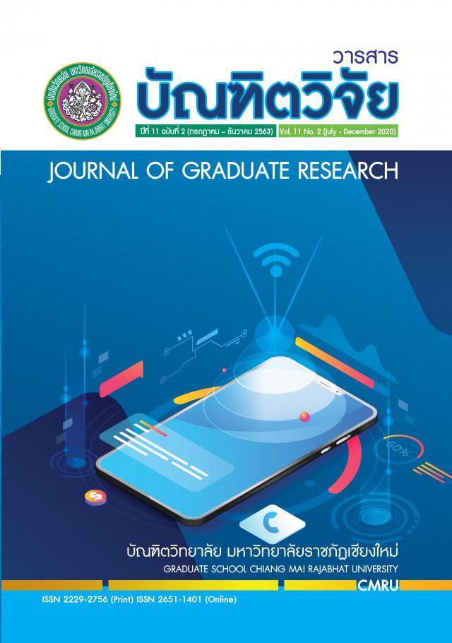 บัณฑิตวิทยาลัย มร.ชม. เชิญชวนผู้สนใจร่วมส่งบทความ  เพื่อตีพิมพ์ในวารสารบัณฑิตวิจัยปีที่ 12 ฉบับที่ 1