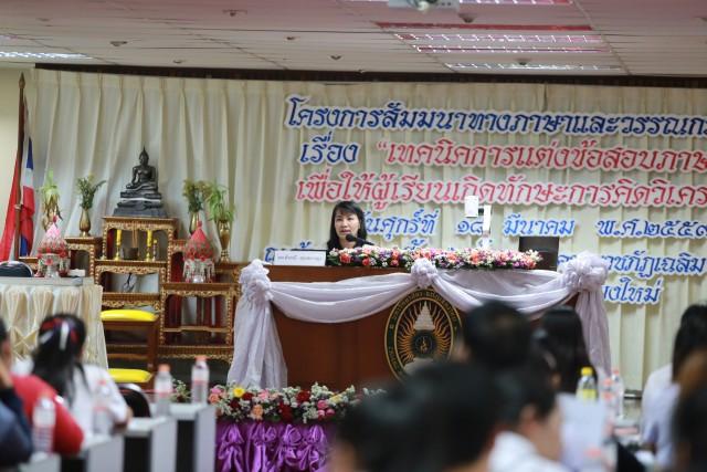 """งานสัมมนา """"เทคนิคการแต่งข้อสอบภาษาไทย เพื่อให้ผู้เรียนเกิดทักษะการคิดวิเคราะห์"""""""