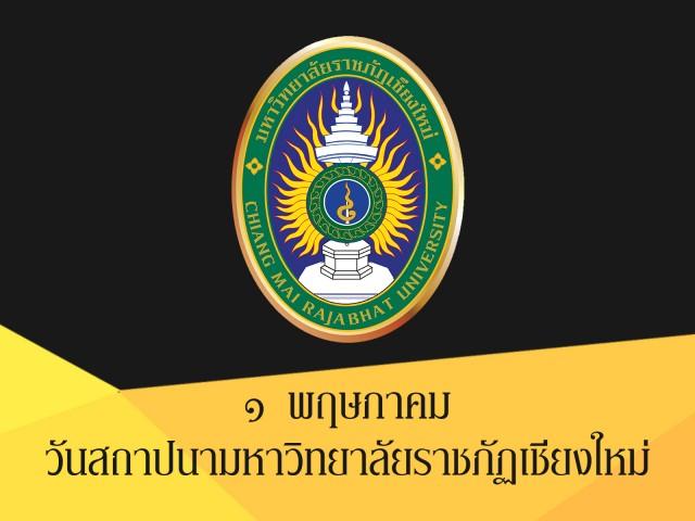 มร.ชม. เชิญร่วมงานเนื่องในโอกาสวันครบรอบวันสถาปนามหาวิทยาลัยราชภัฏเชียงใหม่ 1 พฤษภาคม 2559
