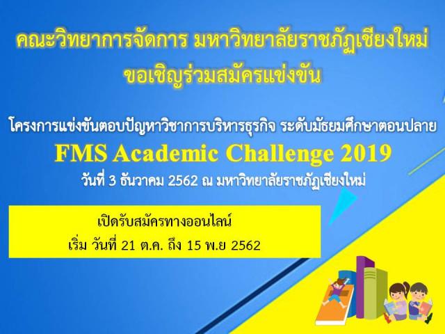 คณะวิทยาการจัดการ ม.ราชภัฏเชียงใหม่ เชิญชวนนักเรียนระดับมัธยมศึกษาร่วมโครงการ  แข่งขันตอบปัญหาวิชาการบริหารธุรกิจ ระดับมัธยมศึกษาตอนปลาย FMS Academic Challenge 2019