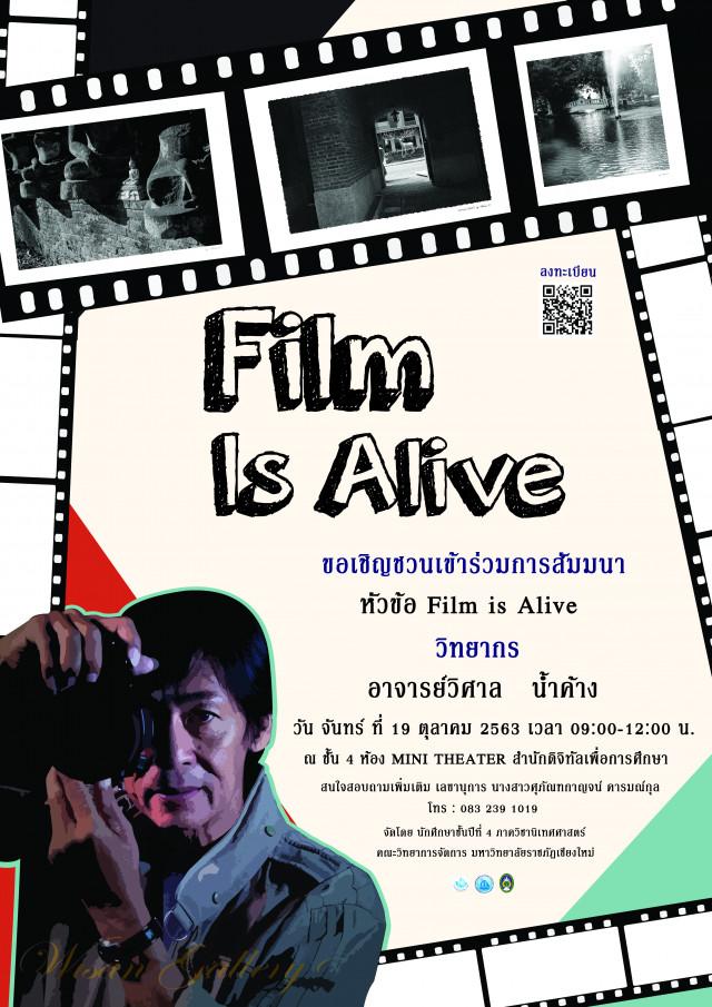 นิเทศศาสตร์ ม.ราชภัฏเชียงใหม่  เชิญชวนผู้สนใจเรียนรู้เทคนิคการถ่ายภาพ ในการสัมมนา Filmis Alive