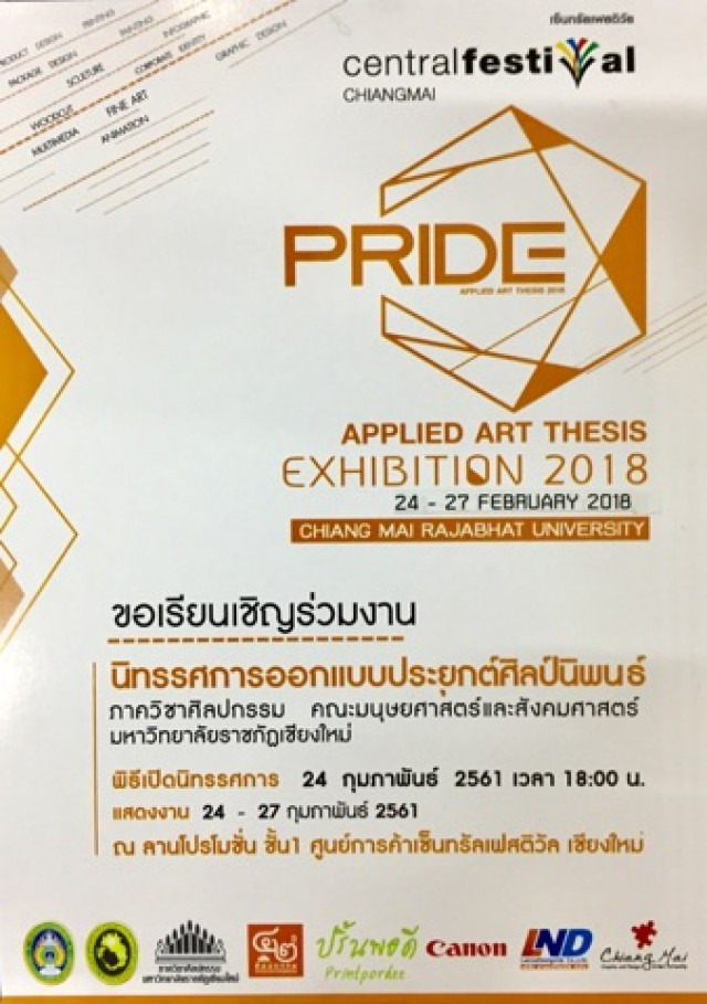 """ภาควิชาศิลปกรรม คณะมนุษยศาสตร์และสังคมศาสตร์ มหาวิทยาลัยราชภัฏเชียงใหม่  เชิญชมนิทรรศการออกแบบประยุกต์ศิลป์นิพนธ์  """"Pride Applied  Art Thesis Exhibition 2018""""   วันที่ 24 – 27 กุมภาพันธ์ นี้"""