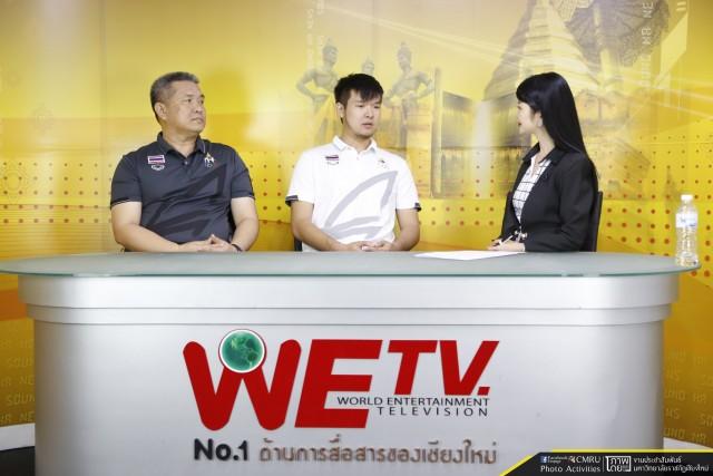 """นักศึกษามหาวิทยาลัยราชภัฏเชียงใหม่ รางวัลเหรียญทองซีเกมส์ พร้อมอาจารย์ผู้ควบคุม ร่วมสัมภาษณ์ในรายการ WETV NEWS เรื่อง """"เส้นทางสู่ฝัน รางวัลแห่งความสำเร็จ"""""""