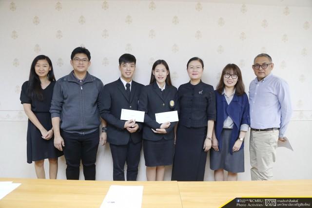 มหาวิทยาลัยราชภัฏเชียงใหม่ มอบทุนการศึกษากับนักศึกษา โครงการแลกเปลี่ยน National Chin-Yi University of Technology