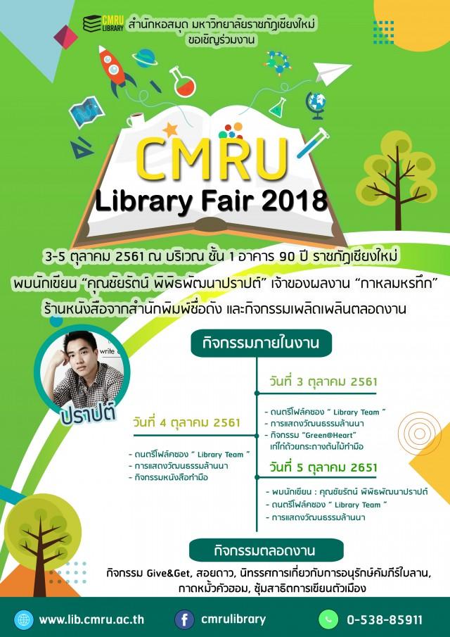 สำนักหอสมุดขอเชิญร่วมงานสัปดาห์หนังสือ CMRU Library Fair 2018 วันที่ 3-5 ตุลาคม 2561