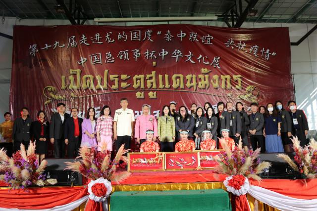 มร.ชม. จัดนิทรรศการ เปิดประตูสู่แดนมังกร ครั้งที่ 19 ประจำปี 2564  ไทย – จีน ร่วมใจต้านภัยโควิด