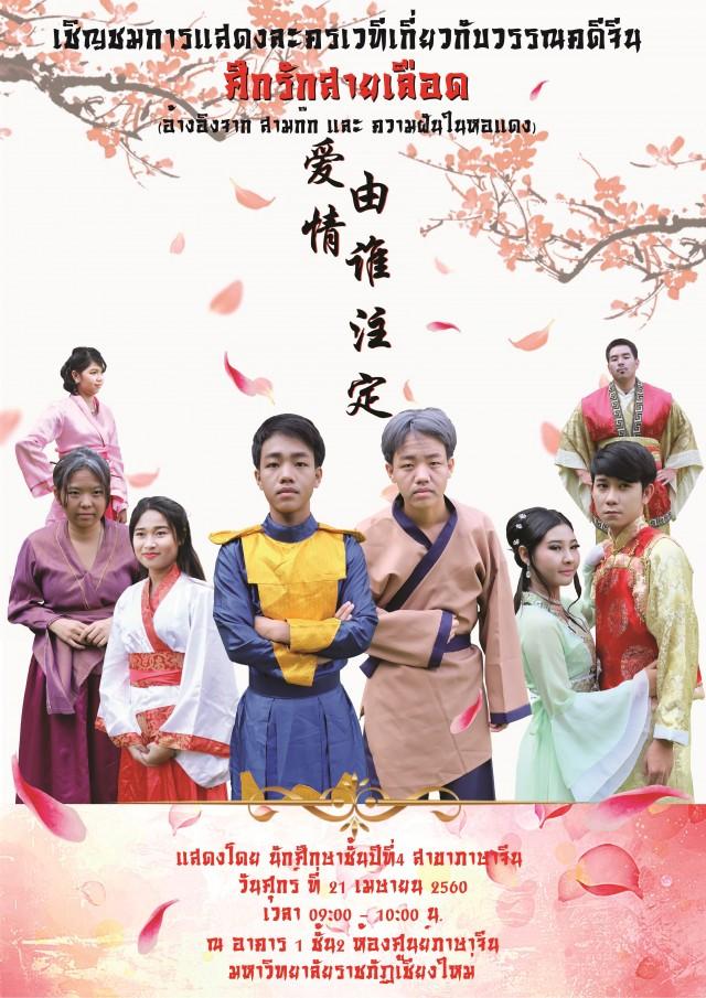 """สาขาวิชาภาษาจีน มร.ชม. เชิญชมละครเวที ตามท้องเรื่องวรรณคดีจีน เรื่อง """"ศึกรักสายเลือด"""" 21 เมษายน นี้ ชมฟรี ณ ศูนย์ภาษาจีน มหาวิทยาลัยราชภัฏเชียงใหม่"""