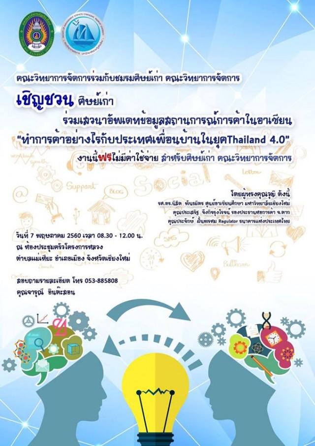 """คณะวิทยาการจัดการ มหาวิทยาลัยราชภัฏเชียงใหม่ ร่วมกับชมรมศิษย์เก่าคณะวิทยาการจัดการ  เชิญชวนศิษย์เก่าร่วมเสวนา อัพเดตข้อมูลสถานการณ์การค้าในอาเซียน """"ทำการค้าอย่างไรกับประเทศเพื่อนบ้านในยุคไทยแลนด์ 4.0"""""""