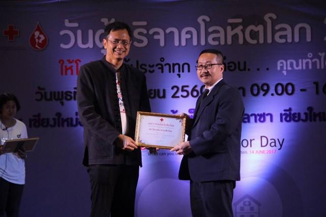 มร.ชม. รับใบประกาศเกียรติคุณรางวัลชนะเลิศ  สถาบันการศึกษาที่มียอดบริจาคโลหิตสูงสุด ประจำปี 2559