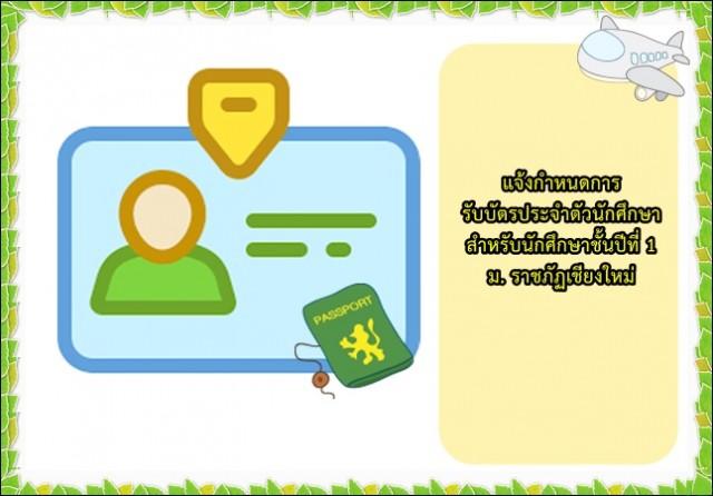แจ้งกำหนดการรับบัตรนักศึกษา ม.ราชภัฏเชียงใหม่ ปีการศึกษา 2561