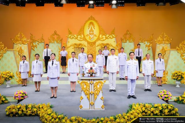 มหาวิทยาลัยราชภัฏเชียงใหม่ ร่วมบันทึกเทปถวายพระพรเนื่องในวันเฉลิมพระชนมพรรษา พระบาทสมเด็จพระเจ้าอยู่หัวฯ 28 กรกฎาคม 2563