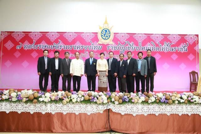 มร.ชม.จัดบรรยายพิเศษทิศทางการปฏิรูปการศึกษาของประเทศไทย