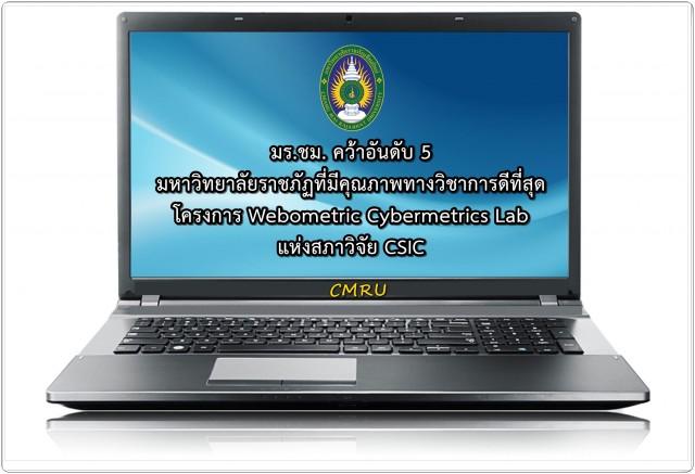 มร.ชม. คว้าอันดับ 5 มหาวิทยาลัยราชภัฏที่มีคุณภาพทางวิชาการดีที่สุด โครงการ Webometric Cybermetrics Lab แห่งสภาวิจัย CSIC