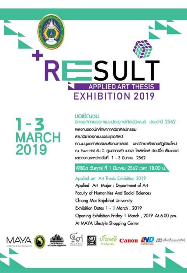 นักศึกษาภาควิชาศิลปกรรม ม.ราชภัฏเชียงใหม่ เชิญชมนิทรรศการ RESULT APPLIED ART THESIS EXHIBITION 2019